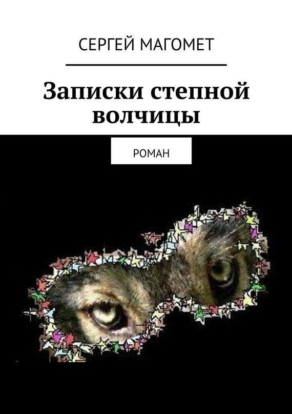 Сергей Магомет бесплатно