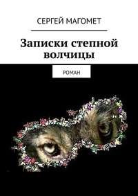 - Записки степной волчицы