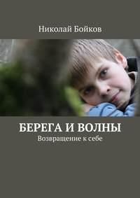Бойков, Николай  - Берега иволны