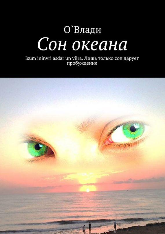 О. Влади Сон океана