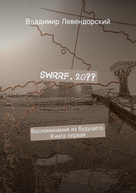 Владимир Левендорский - SWRRF.20??