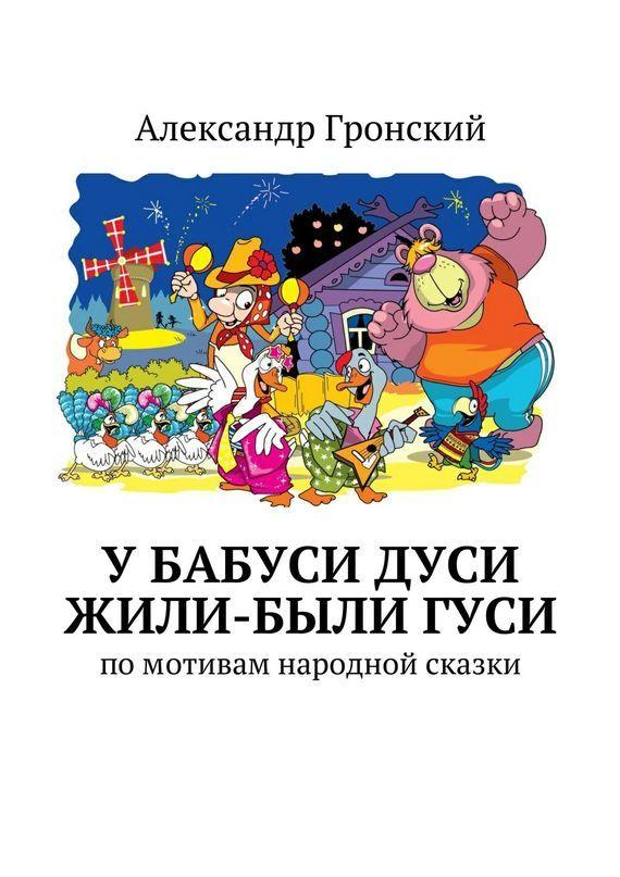 Неторопливо полистаем страницы 22/23/44/22234492.bin.dir/22234492.cover.jpg читаем