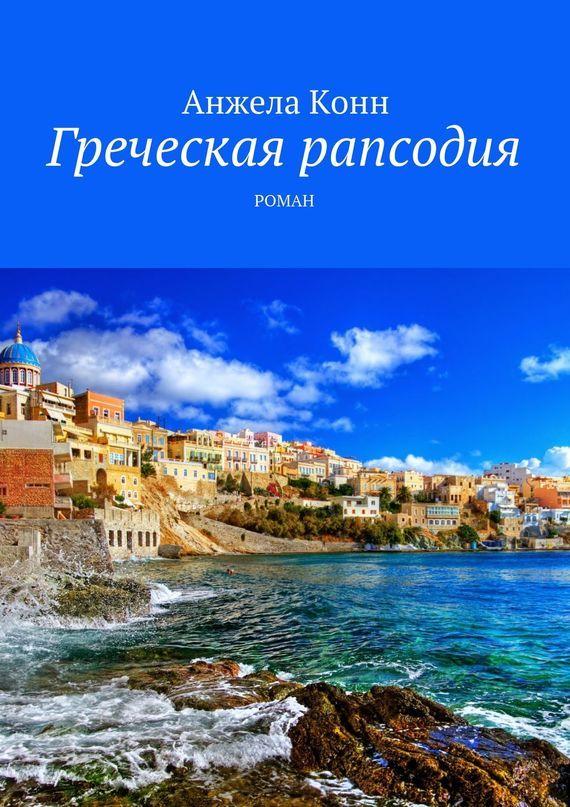 Купить Греческая Рапсодия