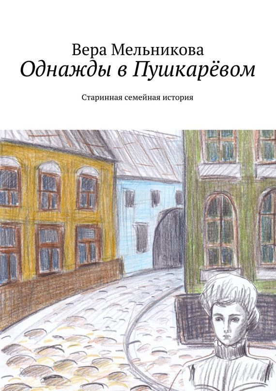Вера Мельникова Однажды вПушкарёвом с петербург ул бассейная д31 квартиру в этом доме