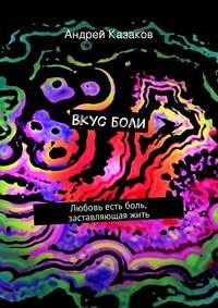 Казаков, Андрей  - Вкусболи