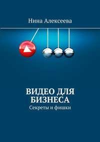 Алексеева, Нина  - Видео для Бизнеса