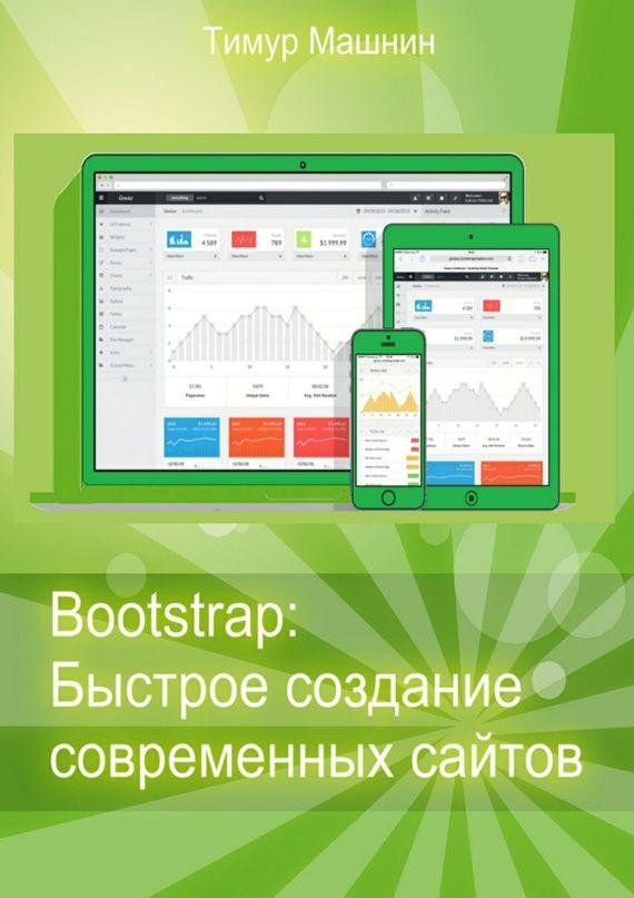 Тимур Машнин Bootstrap: Быстрое создание современных сайтов сильвио морето bootstrap в примерах