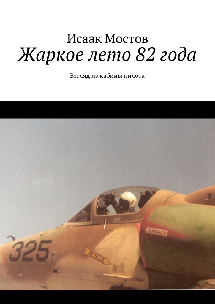 Исаак Мостов бесплатно