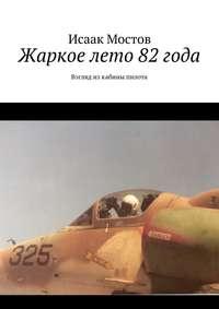 Мостов, Исаак  - Жаркое лето 82года