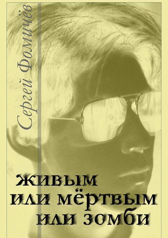 Сергей Фомичёв - Живым или мёртвым, или Зомби