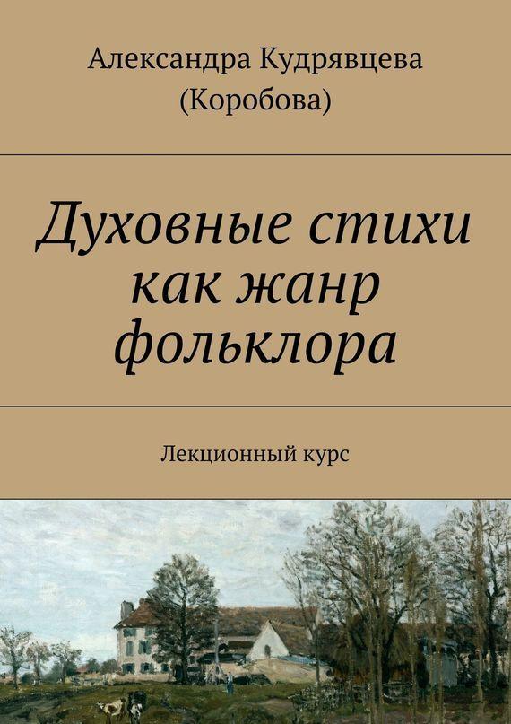 Александра Кудрявцева (Коробова) бесплатно