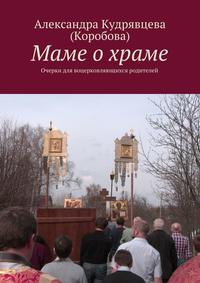 Коробова, Александра Кудрявцева  - Маме охраме