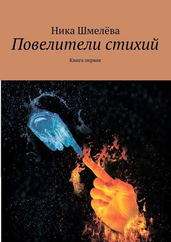 Ника Шмелёва Повелители стихий смирнов а повелители волшебства