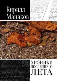 Манаков, Кирилл  - Хроники последнеголета