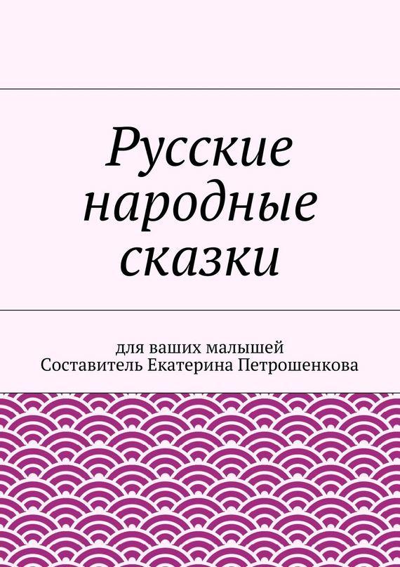 Коллектив авторов Русские народные сказки для ваших малышей коллектив авторов машины сказки джек и бобовое зернышко