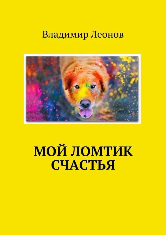 Откроем книгу вместе 22/23/51/22235142.bin.dir/22235142.cover.jpg обложка