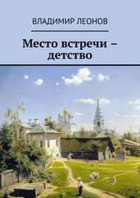 Леонов, Владимир  - Мой ломтик счастья