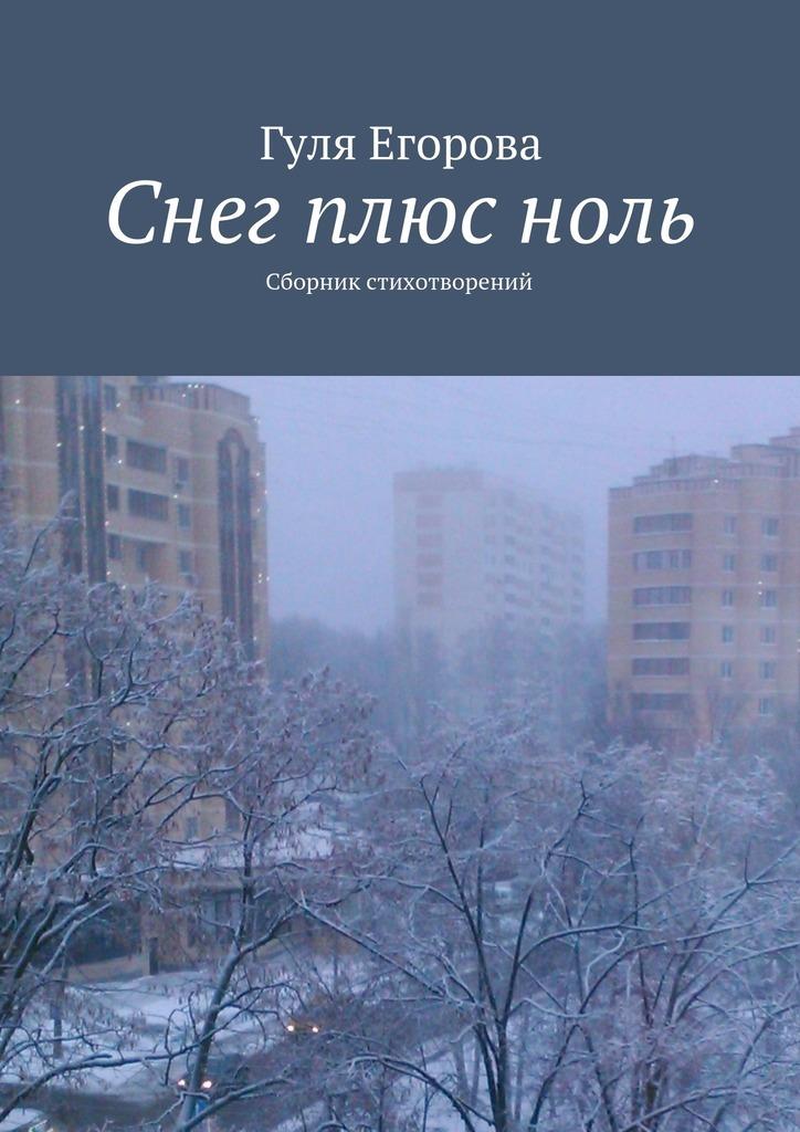 Гуля Егорова Снег плюсноль
