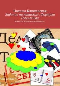 Ключевская, Наташа  - Задание наканикулы: Формула Гогенгейма