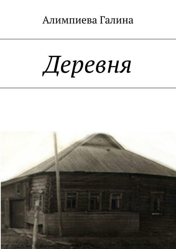 Галина Алимпиева Деревня московские воспоминания шестидесятых годов