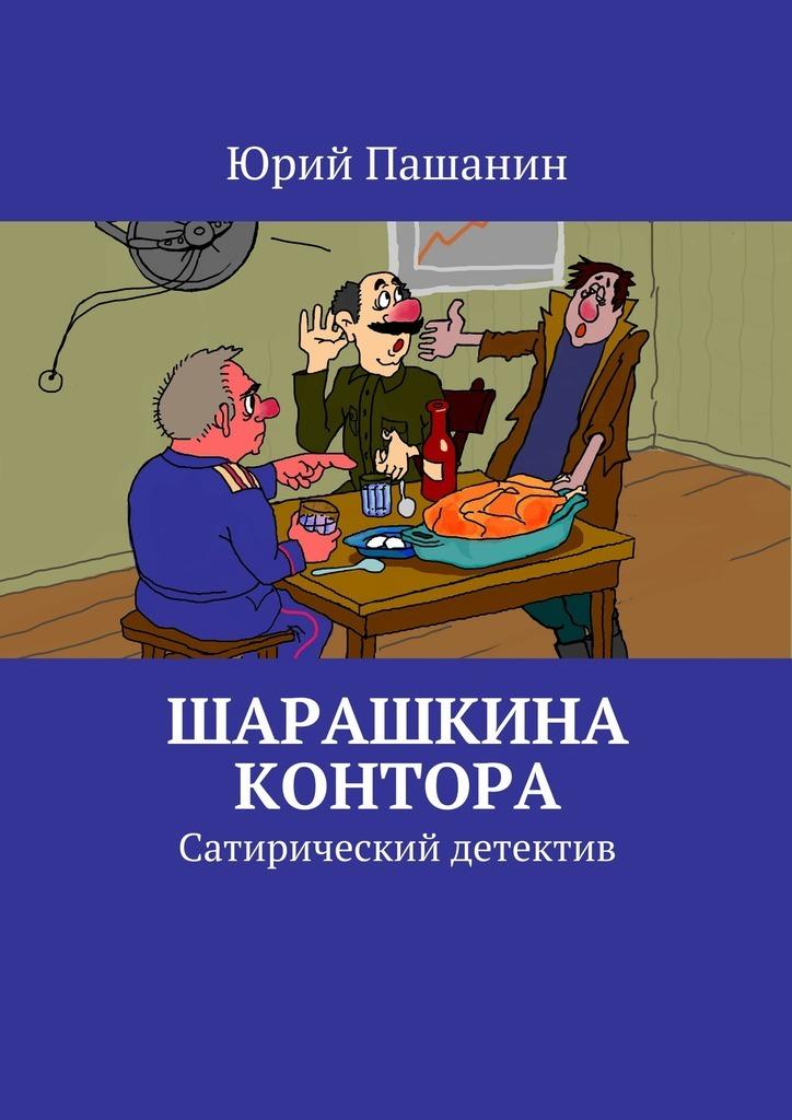 Юрий Пашанин Шарашкина контора. Сатирический детектив сахаров василий иванович дальний поход
