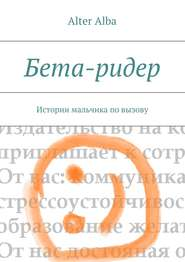Книга Бета-ридер. Истории мальчика повызову