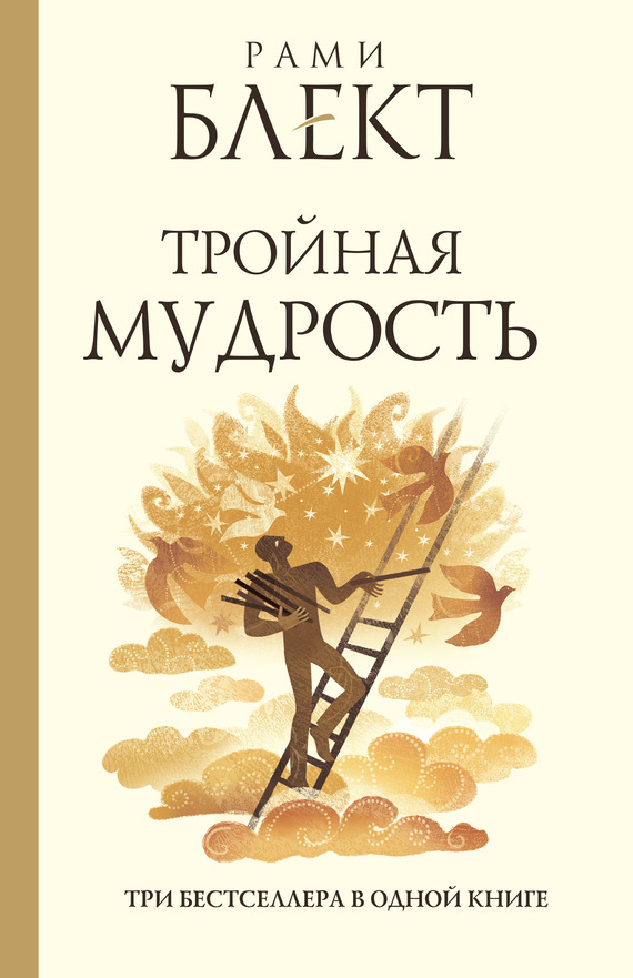 Обложка книги Тройная мудрость (сборник), автор Блект, Рами