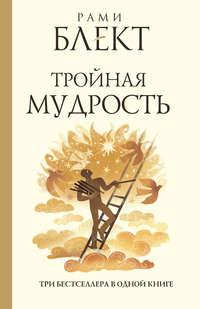 Блект, Рами  - Тройная мудрость (сборник)
