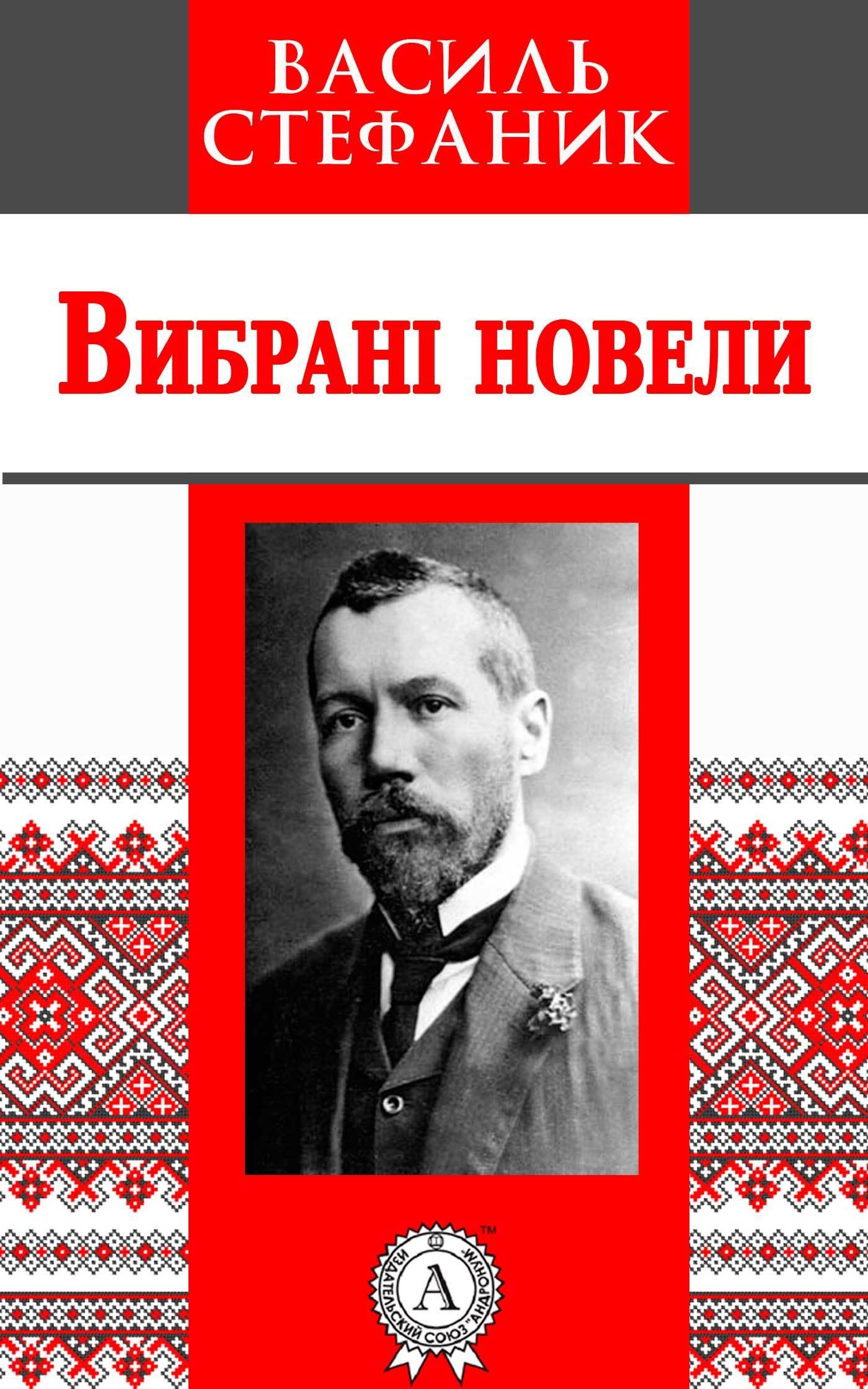 Василь Стефаник Вибрані новели
