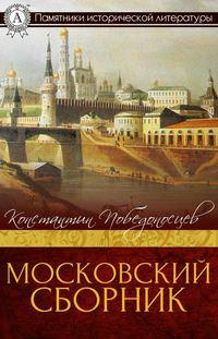 Победоносцев, Константин Петрович  - Московский сборник. Издание пятое