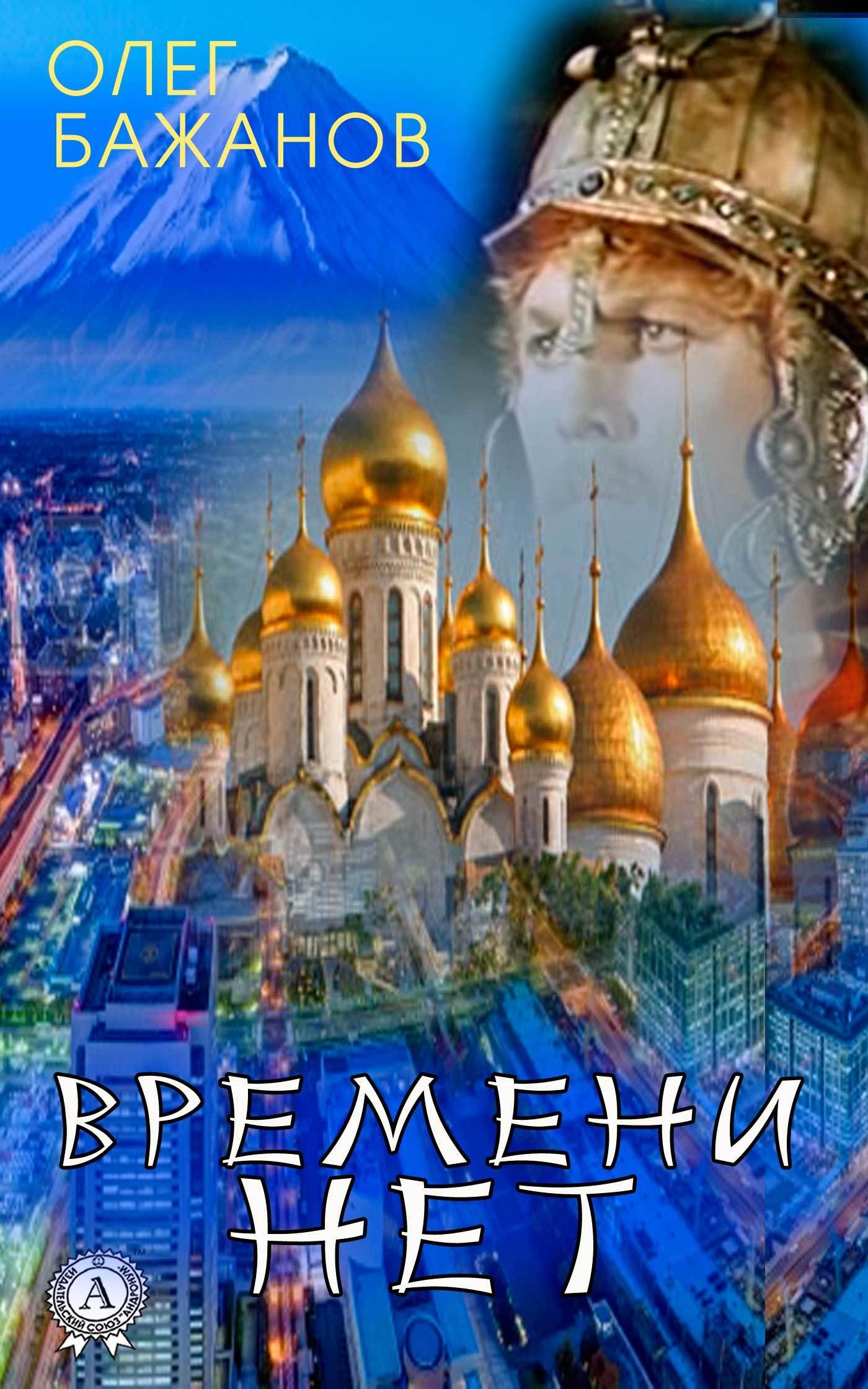 Олег Бажанов Времени нет олег бажанов времени нет