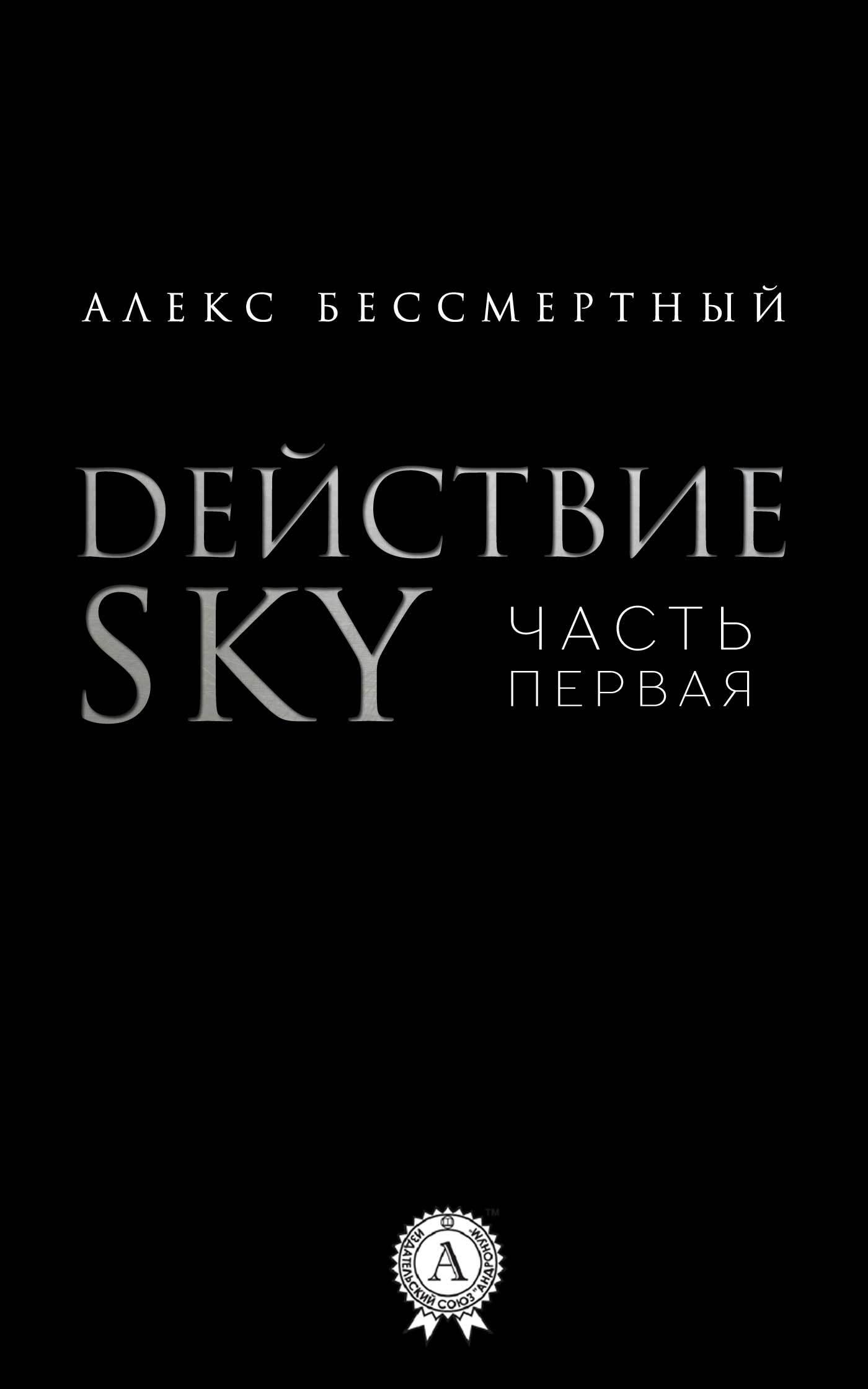бесплатно Алекс Бессмертный Скачать Действие SKY. Часть первая