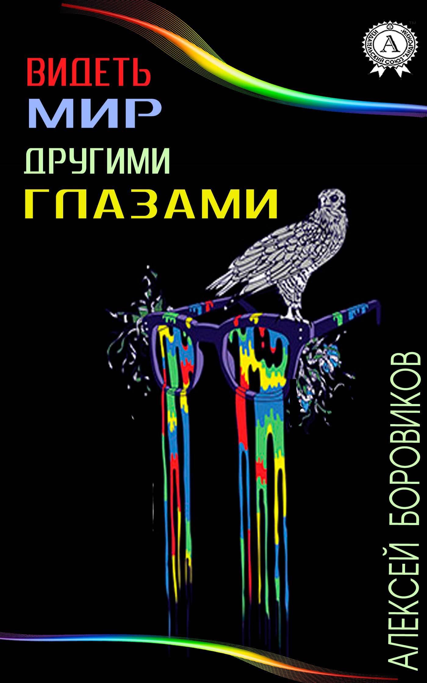 Алексей Боровиков Видеть мир другими глазами ISBN: 978-1-387-72098-9 алексей ларин глеб боровиков и