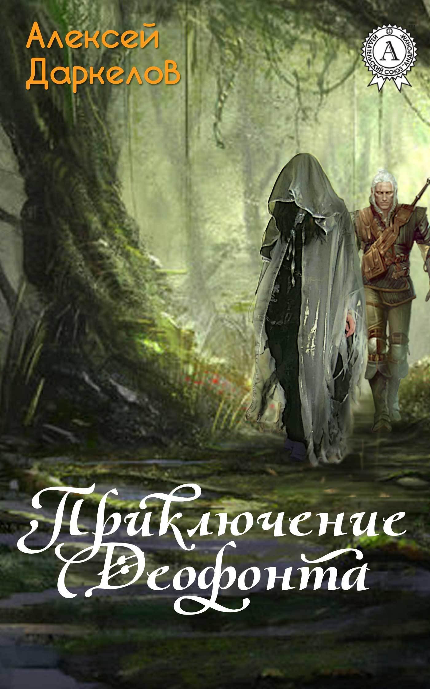 Обложка книги Приключение Деофонта, автор Даркелов, Алексей