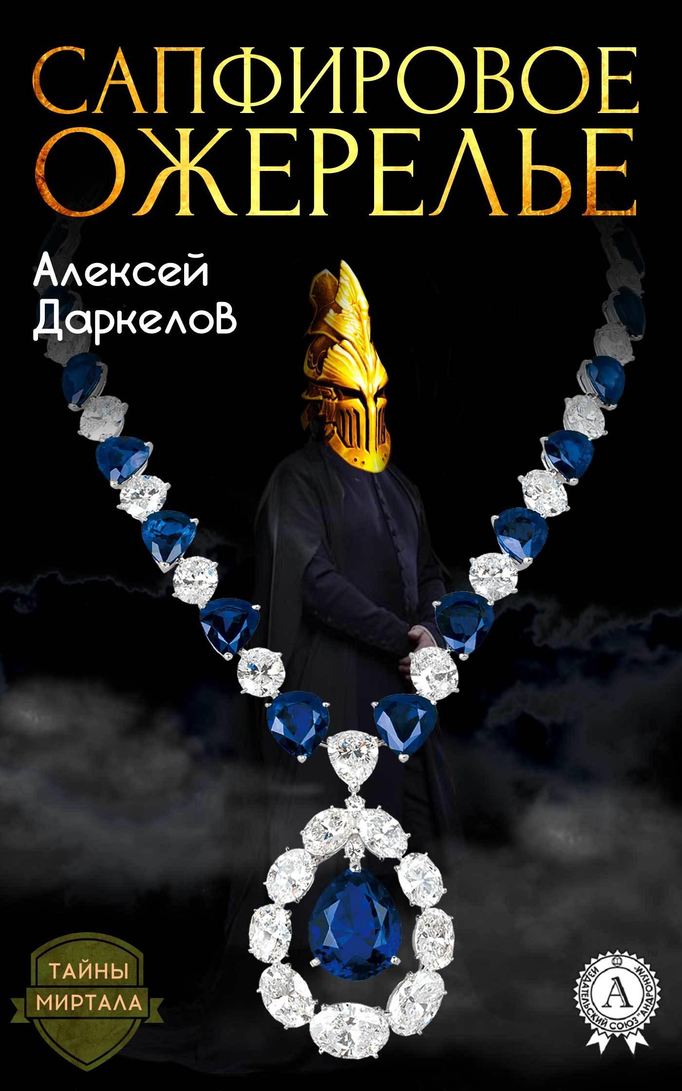 Обложка книги Сапфировое ожерелье, автор Даркелов, Алексей