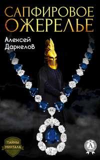 - Сапфировое ожерелье