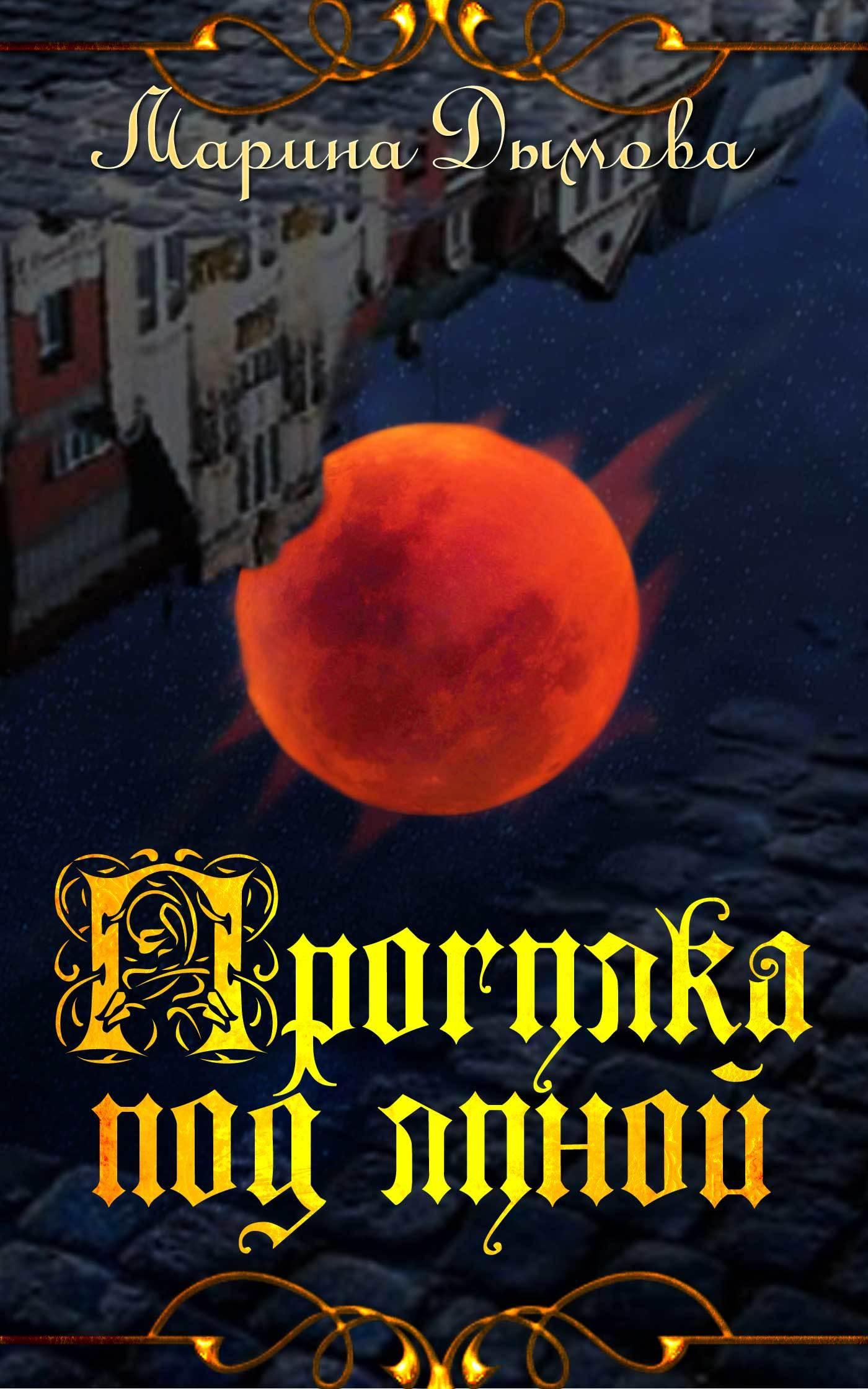 Марина Дымова Прогулка под луной