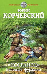 Корчевский, Юрий  - «Погранец». Зеленые фуражки