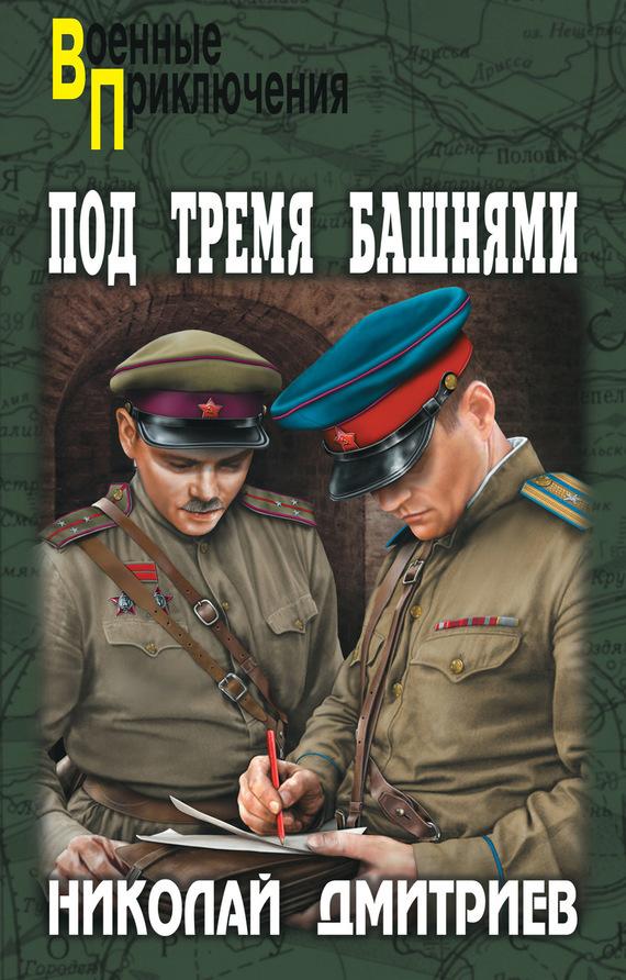 Николай Дмитриев Под тремя башнями блокнот printio отечественная война