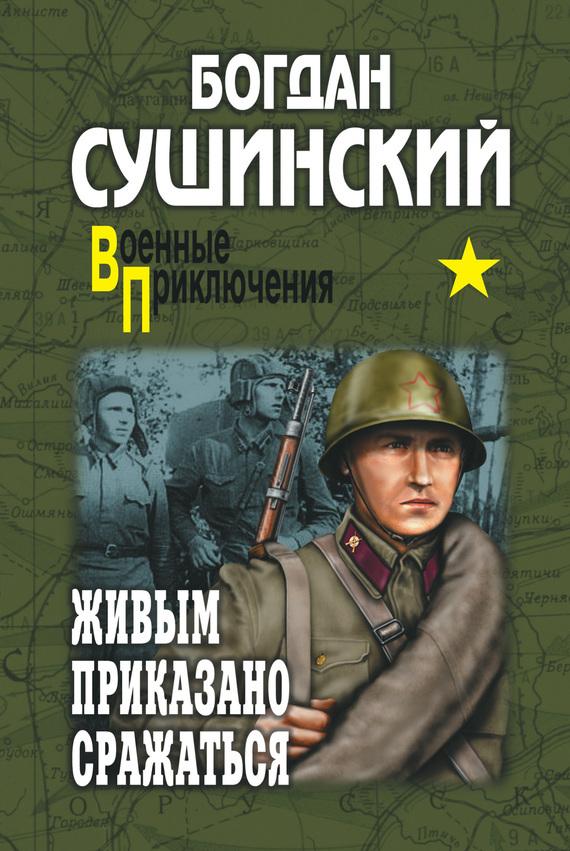 Богдан Сушинский - Живым приказано сражаться