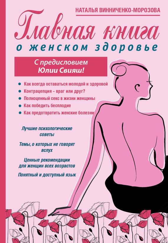 Наталья Винниченко-Морозова Главная книга о женском здоровье