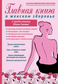 Винниченко-Морозова, Наталья  - Главная книга о женском здоровье