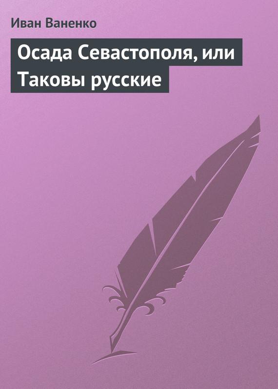 Иван Ваненко Осада Севастополя, или Таковы русские осада монтобана