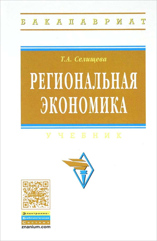 Учебник По Внешнеэкономической Деятельности Прокушево