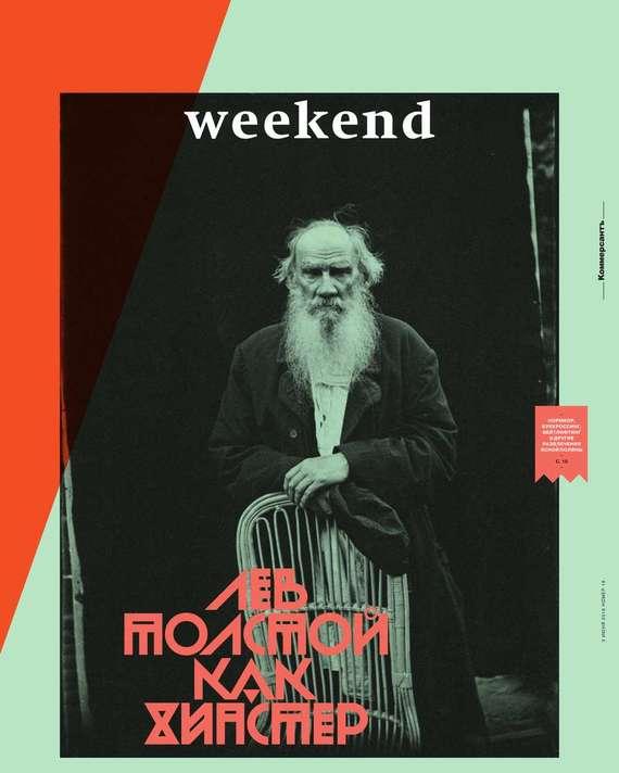 КоммерсантЪ Weekend 18-2016