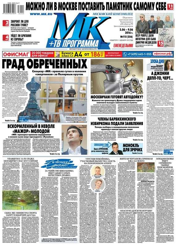 МК Московский комсомолец 115-2016