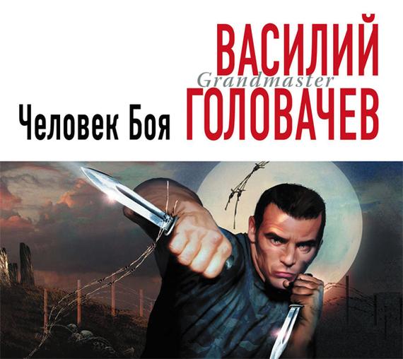 Головачев, Василий  - Человек боя