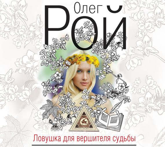 Олег Рой Ловушка для вершителя судьбы сценарий вашей судьбы