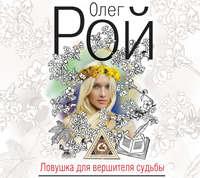 Рой, Олег  - Ловушка для вершителя судьбы