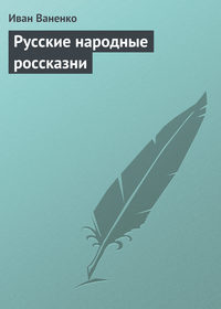 Ваненко, Иван  - Русские народные россказни